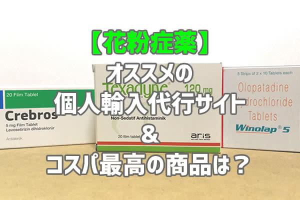 花粉症ジェネリック薬を通販最安値で個人輸入!激安購入できるオススメサイトは?