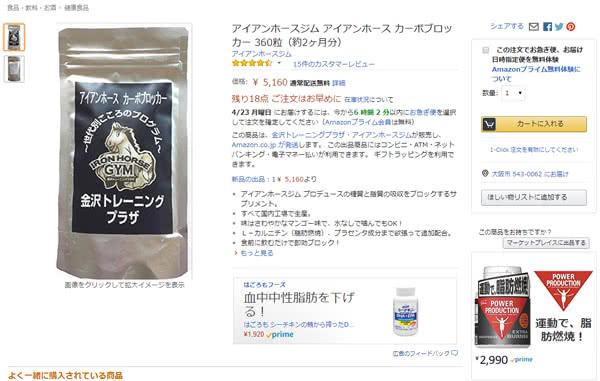 Amazonで販売されている『アイアンホース カーボブロッカー』