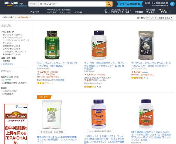 カーボブロッカーのAmazonでの検索結果