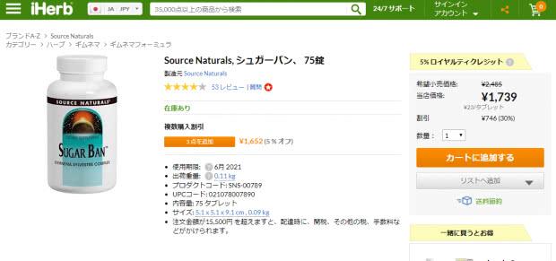 アイハーブ(iHerb)でのシュガーバンの販売価格