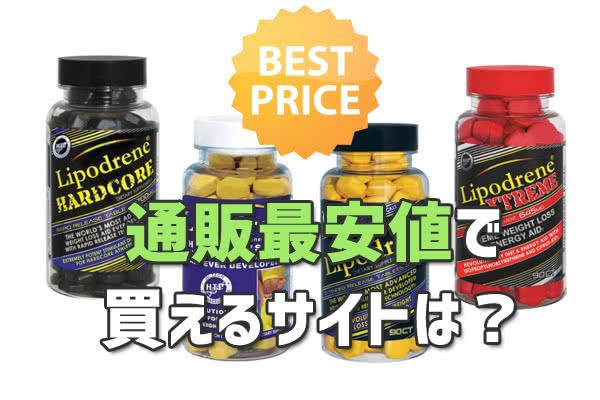 リポドリンの通販最安値!激安購入できる個人輸入代行サイトは?【エフェドラ】