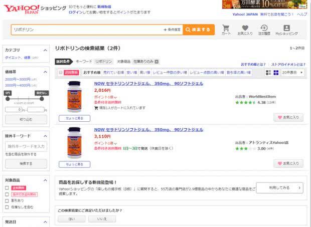 ヤフーショッピングではリポドリンは販売されていない