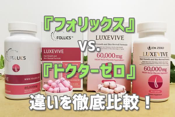 ルグゼバイブがフォリックスに変更!ドクターゼロとの違いを徹底比較(成分・匂い)