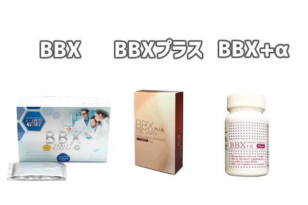 BBX Tablet Dietary(通常版BBX)・BBX Plus Dietary(プラス)・BBX+α(プラスアルファ)