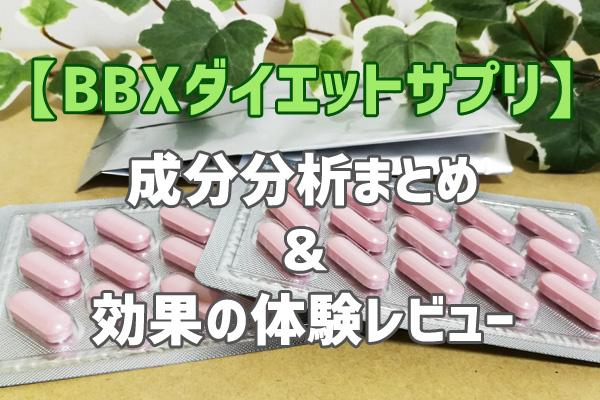 BBXダイエットサプリの効果と副作用を体験レビュー!本当に痩せた?【成分解析】