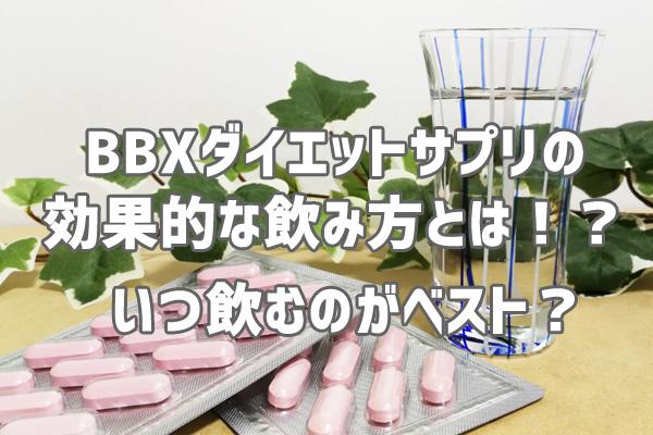 BBXダイエットサプリの効果的な飲み方は?飲むタイミングや時間はいつがベスト?