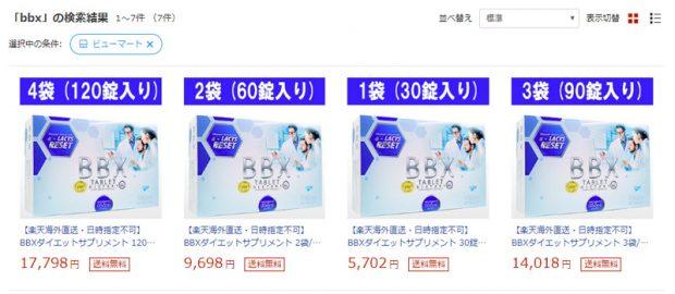 楽天市場でBBXダイエットサプリを最安値で販売中のショップ