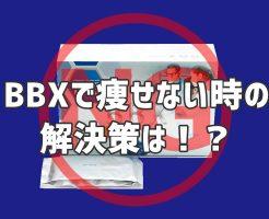 BBXダイエットサプリで痩せない!?効果がない理由&オススメ商品をご紹介