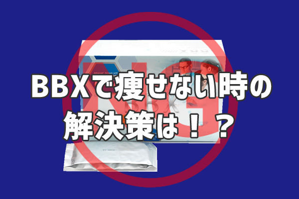 BBXダイエットサプリで痩せない!?効果がない時の解決策&オススメ商品を紹介