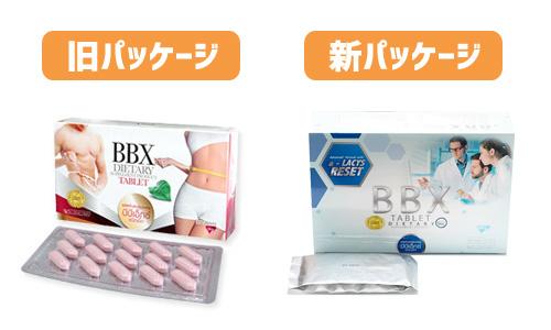 BBXダイエットサプリメントの新旧パッケージ