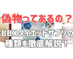 BBXダイエットサプリの偽物!?種類と成分の違いを徹底解説【plus/bbx+α比較】