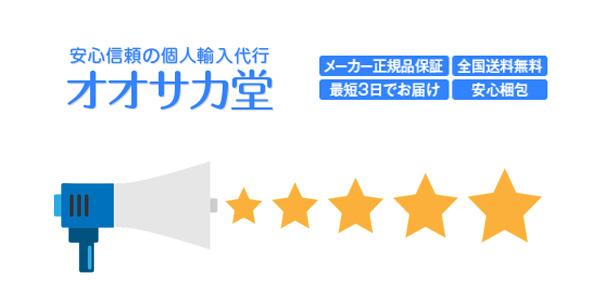 オオサカ堂でのレビュー・口コミ評判