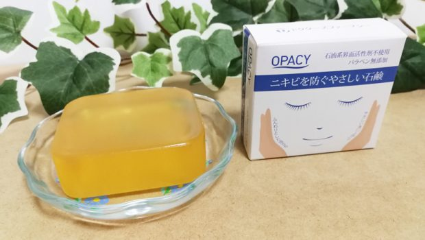 ニキビ用オパシー石鹸