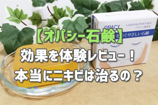 オパシー石鹸の効果を口コミレビュー!ニキビに本当に効くか検証【顔ダニ対策】