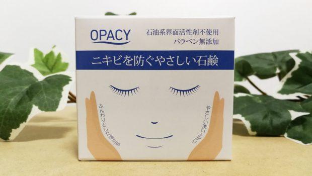 オパシー石鹸のパッケージ(ニキビ用)