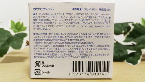 ニキビ用オパシー石鹸の成分表