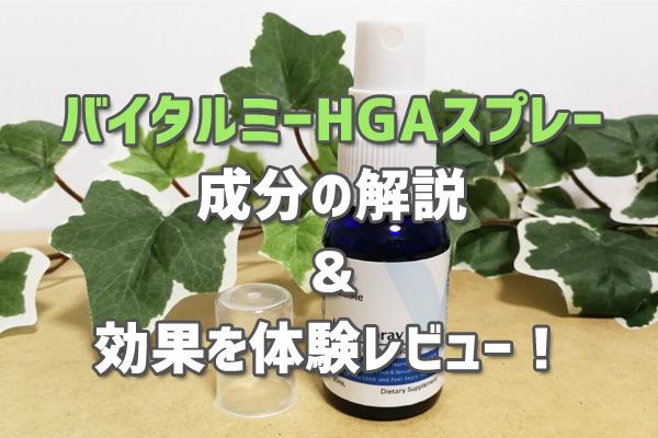 [バイタルミー] HGAスプレーの効果を口コミレビュー!副作用や使い方を検証【体験ブログ】