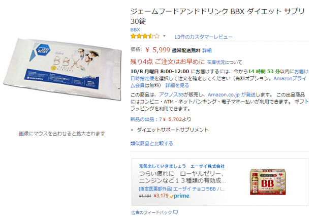AmazonでBBXを販売しているショップの最安値