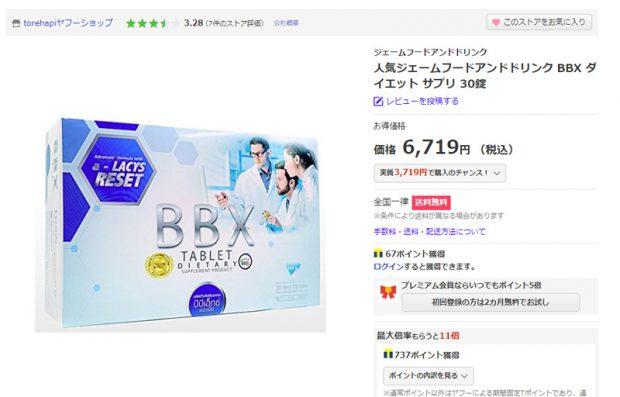 YahooショッピングでBBXダイエットサプリを最安値で販売中のショップ