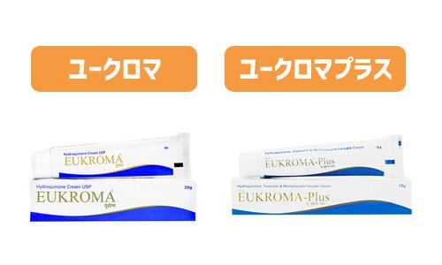 ユークロマ・ユークロマプラスクリーム