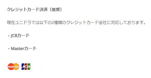 ユニドラのクレジットカード決済(JCB・Master)