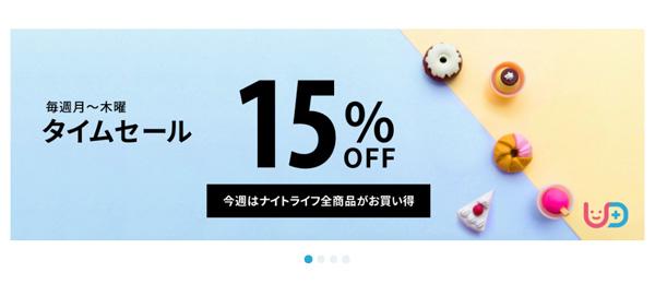 ユニドラのナイトライフ商品15%OFFセール