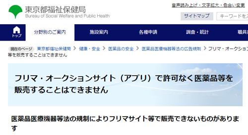 医薬品のフリマアプリでの販売に関する東京都福祉保健局の案内