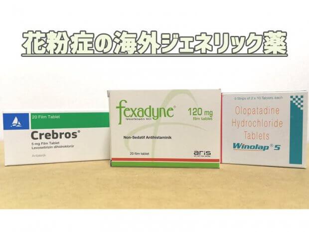 花粉症対策の海外製品